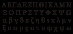 bahasa yunani